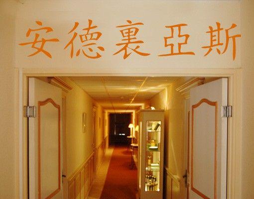 Wandtattoo No.544 Chinesisch Andreas