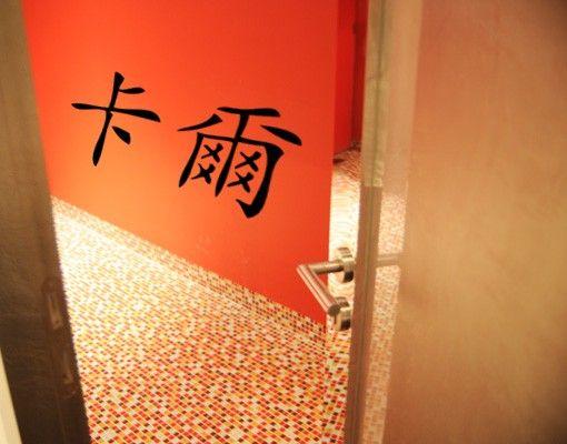 Wandtattoo No.683 Chinesisch Karl