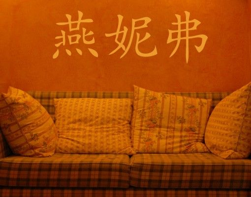 Wandtattoo No.691 Chinesisch Jennifer