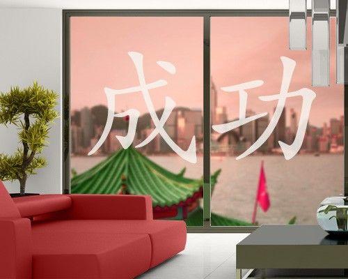 """Fensterfolie - Fenstertattoo No.122 Chinesische Zeichen """"Erfolg"""" - Milchglasfolie"""