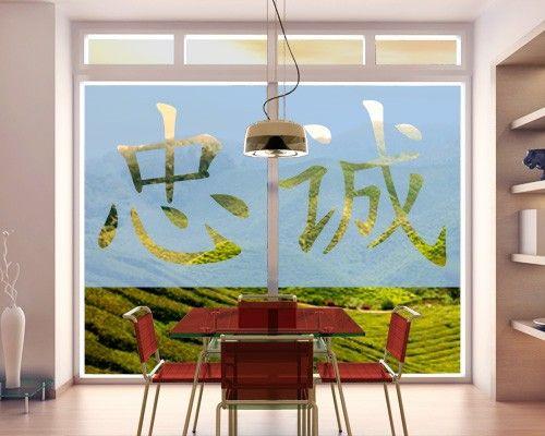 """Fensterfolie - Sichtschutzfolie No.143 Chinesische Zeichen """"Treue"""" I - Milchglasfolie"""