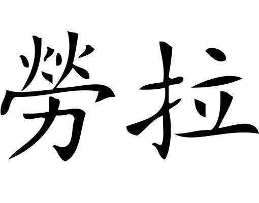 Wandtattoo No.724 Chinesisch Laura