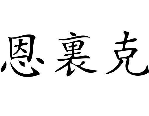 Wandtattoo No.825 Chinesisch Henrik