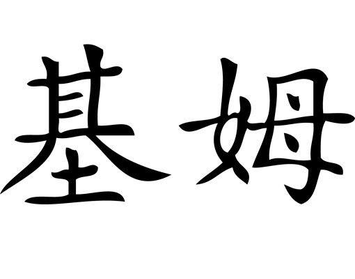 Wandtattoo No.830 Chinesisch Kim