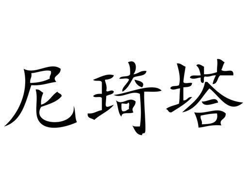 Wandtattoo No.1009 Chinesisch Nikita