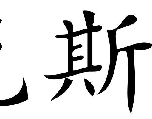 Wandtattoo No.21 Chinesisch Alex