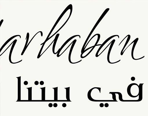 Wandtattoo No.1404 Marhaban fi Baytina 2